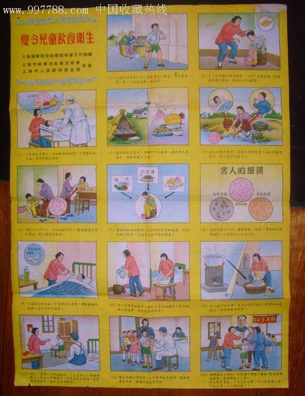 夏令儿童饮食卫生_年画/宣传画