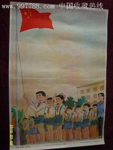 革后期宣传画 升国旗 随缘