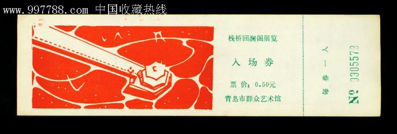 青岛栈桥回澜阁展览