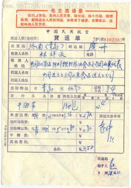 文革语录民航货运单两张-飞机/航空票--au879387-在线