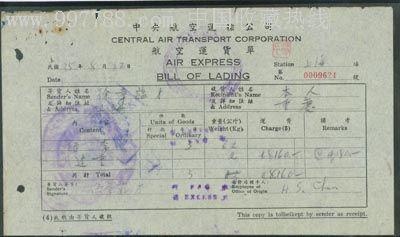 民国飞机票