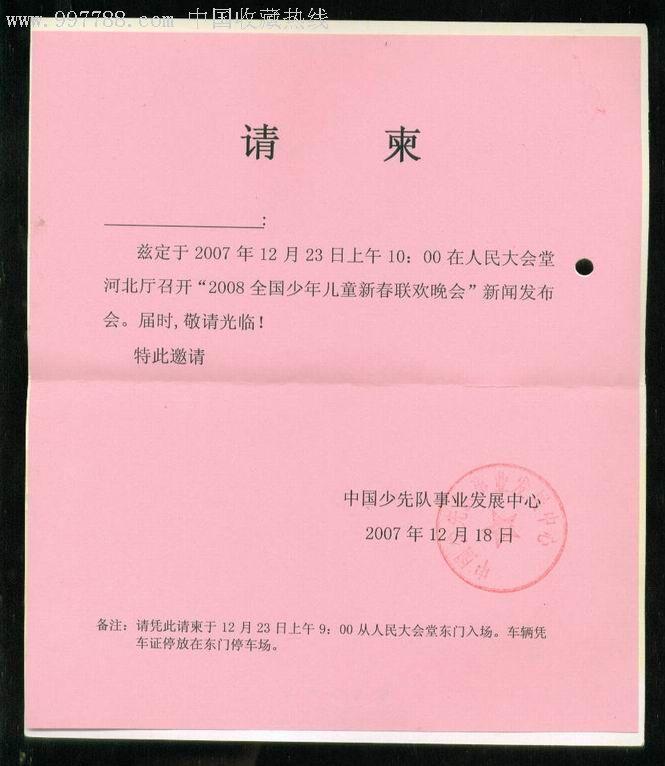 2008全国少年儿童新春联欢晚会新闻发布会请柬