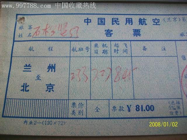 78年兰州到北京的飞机票一张