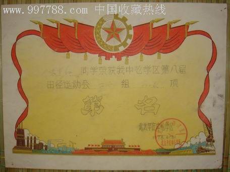 1978年运动会奖状_价格元【综合其他】_第1张_中国收藏热线