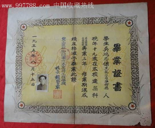 1955年毕业证——重工业部哈尔滨土木建筑工程学校_第1张