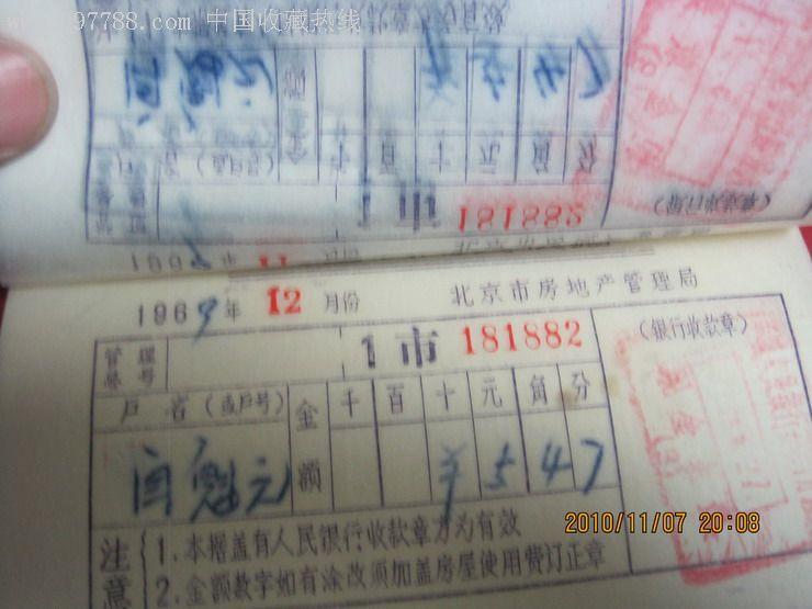 北京市房地产管理局房屋使用费缴费凭证