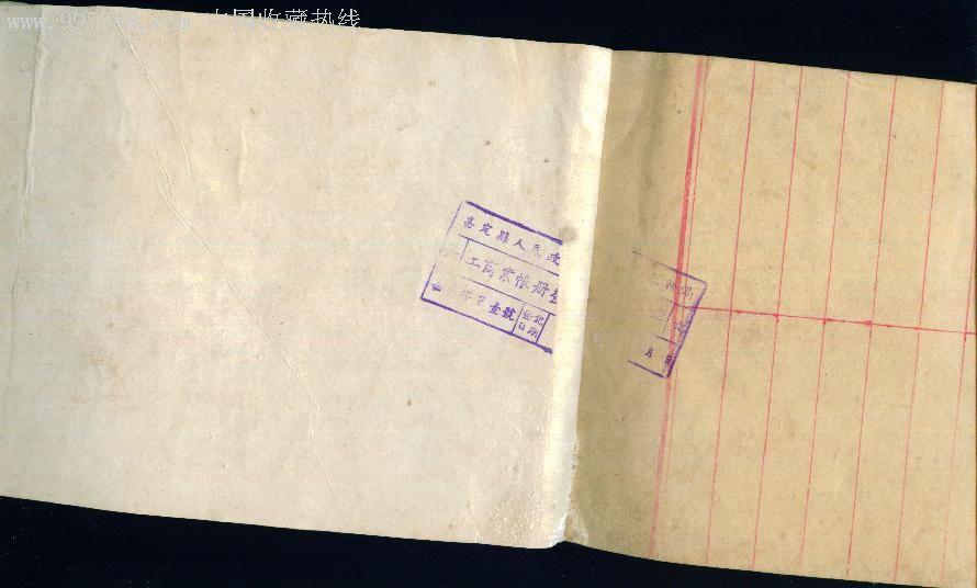 54年账本印花税缴款书-价格:40元-au1131324