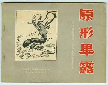 案【中国收藏热线】; 原形毕露--坚决肃清胡风反革命集团漫画选录