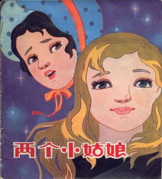 两个小姑娘(外国童话系列)