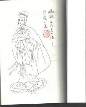 妈祖全传>一本全,潘之签名并在扉页手绘人物图