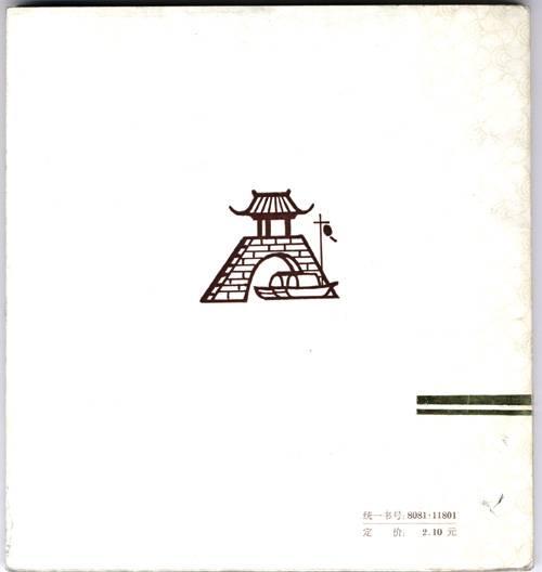 小说字体边框素材