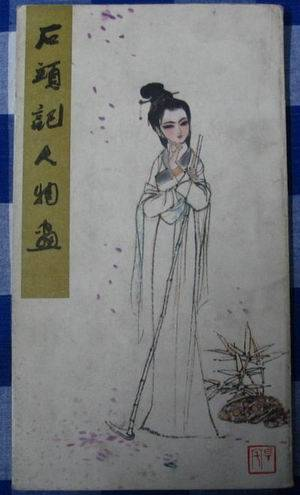 石头记人物画(彩色,刘旦宅)