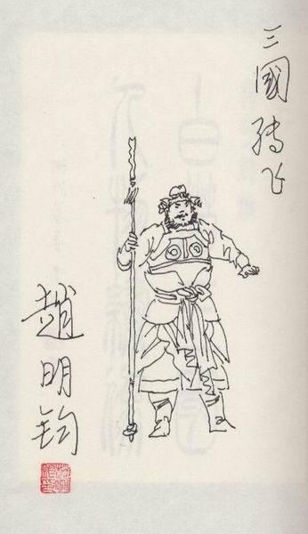 白描三国人物绣像(画家作画本),连环画/小人书,21世纪