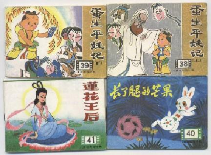 儿童电影连环画(共四册)