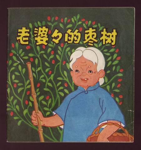 老婆婆的枣树[美术片电影]图片