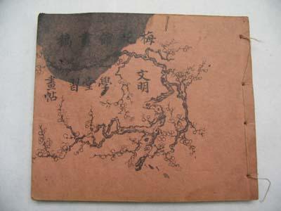 光绪戊申年《梅花馆画稿》二集