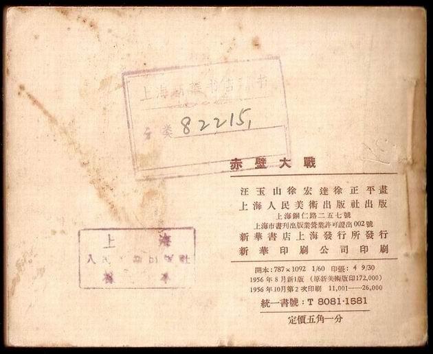 再拍几本中学-《赤壁大战》(老好书,历史故事)三国广益初中部图片