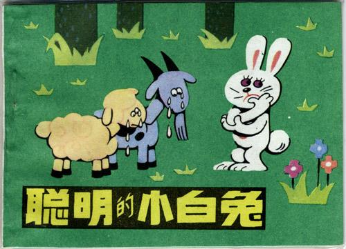 聪明的小白兔(动物故事)