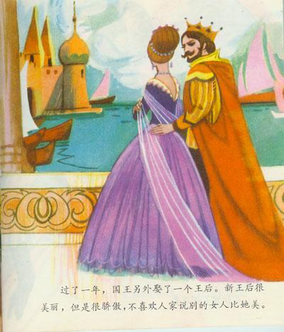 白雪公主(彩色)