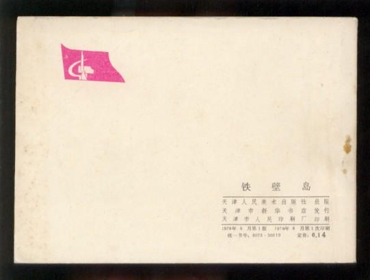中国地图省份无字