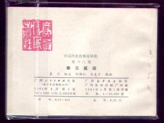 秦王羸政(中国历史故事)-价格:45元-au279829