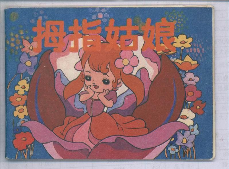 拇指姑娘(世界动画精选)极少见彩色安徒生童话
