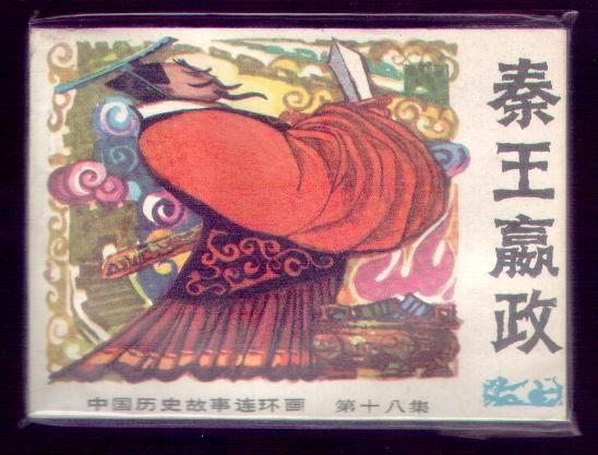 秦王羸政(中国历史故事)-价格:25元-au284655