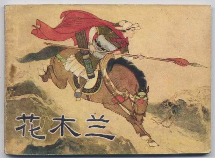 〈原创〉[七绝]    花 木 兰 - 文学天使 - 桃花苑主