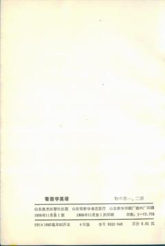 郁闷啊!我20多年前出版的一本书竟拍卖了5000元 - topforeign - topforeign--英语教学互动博客
