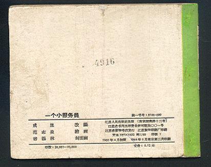 一个小报务员_价格50元【桂林山水书屋】_第3张_中国收藏热线