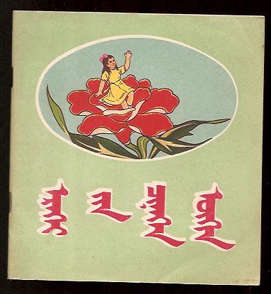拇指姑娘(彩色)——蒙文