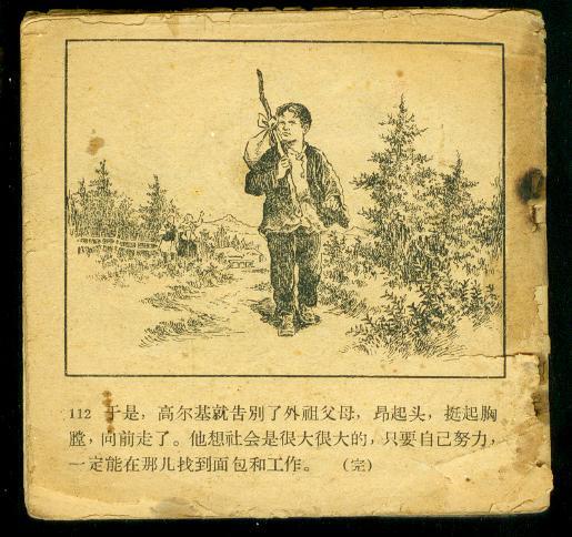 高尔基故事-童年_价格35元_第2张_7788收藏__中国收藏热线