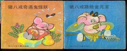 六本猪八戒(彩色绘画)图片