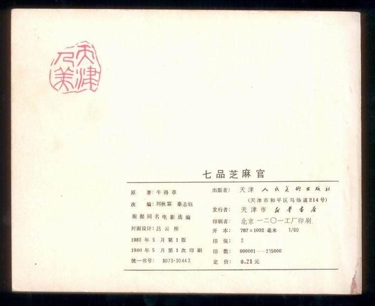 七品芝麻官_连环画/小人书_水木轩【7788凉拌__中国胡萝卜叶子收藏图片