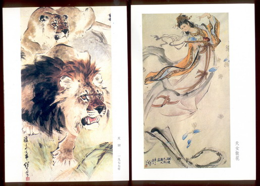 刘继卣动物画选,人物画选(2册合拍)