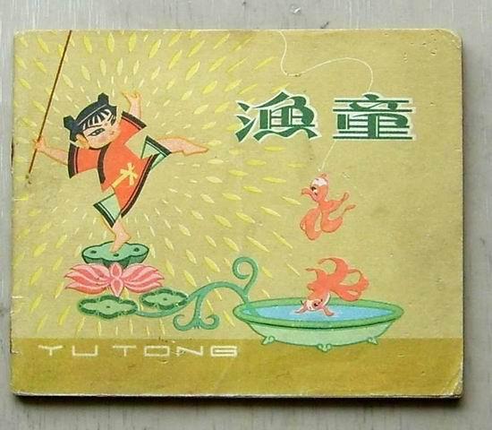 小学课本渔童板书设计