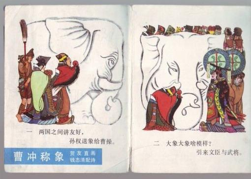 幼儿园故事情节连环画曹聪称象