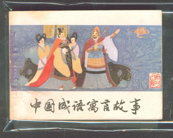大缺本----中国成语寓言故事--第一册_连环画/小人书