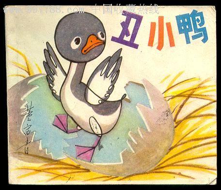 安徒生童话丑小鸭(共10篇)
