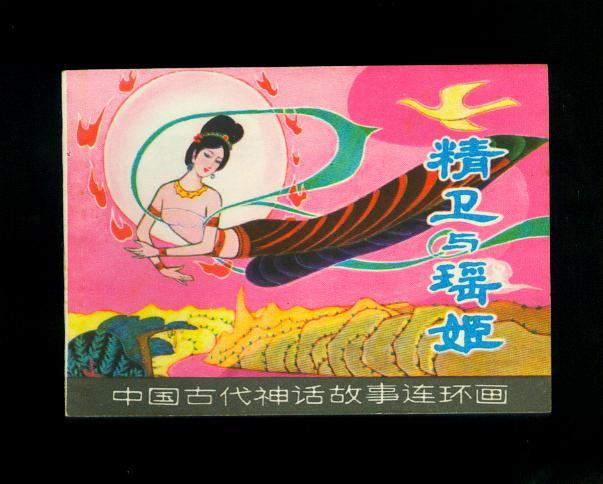 中国古代神话故事-精卫与瑶姬