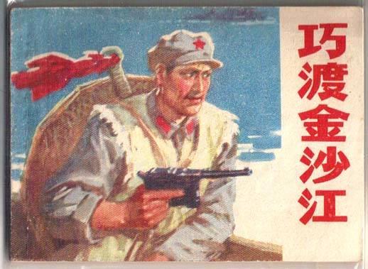 红军长征故事-巧渡金沙江 pic1.997788.com 宽518x379高
