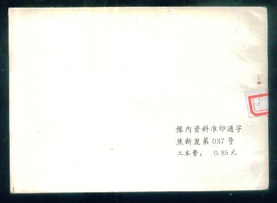 此书无版权和年代,但从书后的编后记中可以看出此书是93年河南焦作市为纪念战斗英雄王殿中,为弘扬烈士的爱国主义,革命主义精神,纪念国防部授予他战斗英雄称号30周年而出的一本连环画,材料积累绘画长达5年之久.属河南焦作内*资料书,非卖品无定价印量,我想小范围出书应该不会很多的.