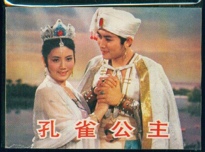 国产老电影 93 :孔雀公主 1982年