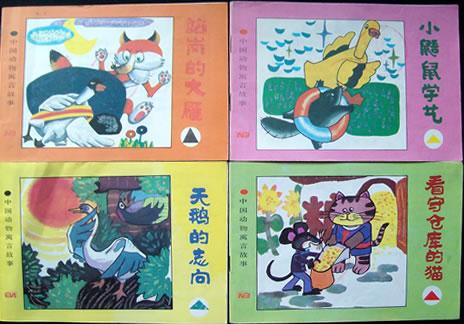 中国动物寓言故事4本一起出售