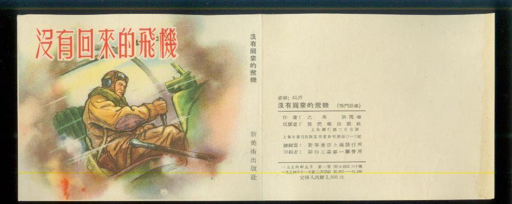 没有回来的飞机(只是封面)_价格100元【温岭海军】_第1张_中国收藏