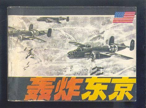 外国海战故事连环画库大缺本-轰炸东京[有500
