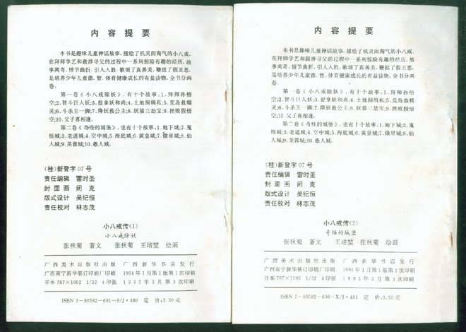 小八戒传(1,2)--32开!,连环画\/小人书,九十年代(