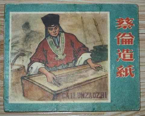蔡伦造纸_价格元_第1张_中国收藏热线