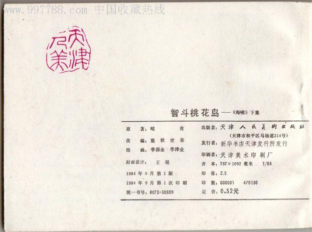 智斗桃花岛《下》_价格35元【长春书店】_第2张_中国收藏热线