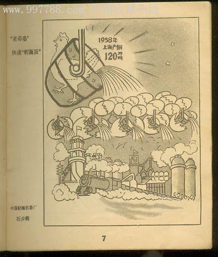 全民动员为钢而战漫画选集(少见)_价格119元【东方书城】_第4张_中国图片